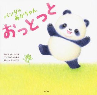 パンダのあかちゃん おっとっと | まつもと さとみ, うしろ よしあき, わたなべ さとこ |本 | 通販 | Amazon (175893)