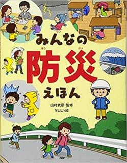 みんなの防災えほん (たのしいちしきえほん) | 山村 武彦, YUU |本 | 通販 | Amazon (176304)