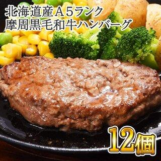 Amazon | 摩周和牛 ハンバーグ 12個 北海道産 摩周 黒毛 和牛 A5 ビーフ 牛肉100% 北国からの贈り物 | 北国からの贈り物 | 牛肉 通販 (176725)