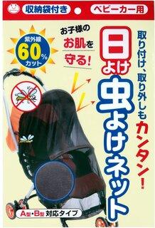 Amazon.co.jp: サンコー ベビーカー用 日よけ虫よけネット 収納袋付き BK CL-34: ホーム&キッチン (176984)