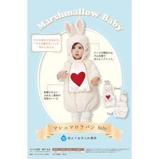 【楽天市場】ハロウィン 仮装 マシュマロラパン Baby  うさぎ コスプレ バニー 衣装 赤ちゃん 子供 ウサギ コスチューム:インターネットショッピングALLCAM (179000)
