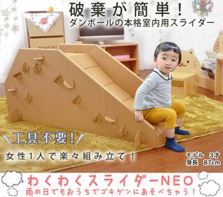 【欧州玩具安全に合格!】わくわく スライダー | ダンボール 段ボール すべり台 (179222)