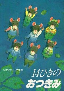 14ひきのおつきみ (14ひきのシリーズ) | いわむら かずお |本 | 通販 | Amazon (180247)