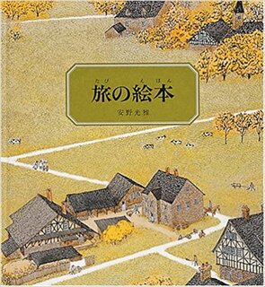 旅の絵本 (安野光雅の絵本) | 安野 光雅 |本 | 通販 | Amazon (182845)