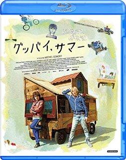 Amazon.co.jp | グッバイ、サマー [Blu-ray] DVD・ブルーレイ - アンジュ・ダルジャン, テオフィル・バケ, オドレイ・トトゥ, ミシェル・ゴンドリー (183237)