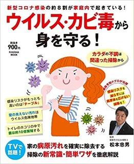 ウイルス・カビ毒から身を守る! (扶桑社ムック 別冊SPA!) | 松本 忠男 |本 | 通販 | Amazon (183722)