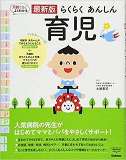最新版らくらくあんしん育児 (よくわかる) | 恵司, 土屋 |本 | 通販 | Amazon (185913)