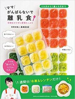 ママがんばらないで離乳食 (TWJ books) | 森崎友紀 |本 | 通販 | Amazon (186510)