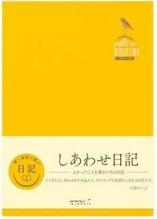 Amazon | ミドリ 手帳 日記 しあわせA トリ  (186701)