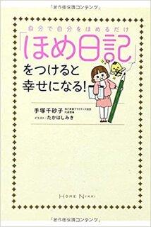 「ほめ日記」をつけると幸せになる! | 手塚千砂子, たかはしみき  (186711)