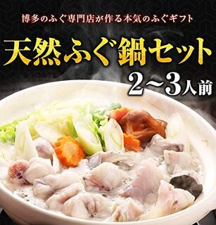Amazon.co.jp: うまみ堂 天然ふぐ鍋 セット 2〜3人前 フグ: 食品・飲料・お酒 (186773)