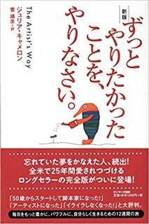 新版 ずっとやりたかったことを、やりなさい。 | ジュリア・キャメロン, 菅 靖彦 |本 | 通販 | Amazon (188205)