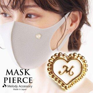 Amazon | [メロディーアクセサリー] 日本製 マスクをおしゃれに楽しめるハートイニシャル「マスクピアス」(MP-3) (H) | チャーム 通販 (188509)