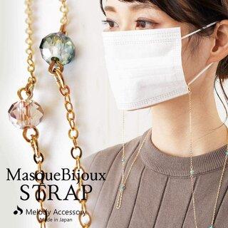 Amazon | [メロディーアクセサリー]【日本製 made in japan】ロングネックレスにもなる「チェーンマスクスジュエル」(MS-8) (グリーンオーロラ) | ネックレス 通販 (188530)