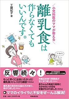 工藤 紀子の小児科医のママが教える 離乳食は作らなくて...
