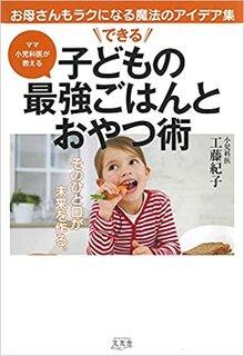 工藤紀子のできる子どもの最強ごはんとおやつ術。