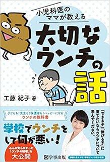 工藤 紀子の小児科医のママが教える 大切なウンチの話。