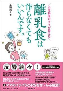 Amazonで工藤 紀子の小児科医のママが教える 離乳...
