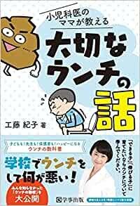 Amazonで工藤 紀子の小児科医のママが教える 大切...