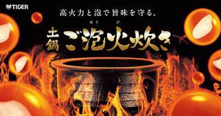タイガー魔法瓶の炊飯ジャー JPG-S100特集。土鍋...