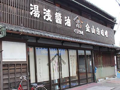 小原久吉商店
