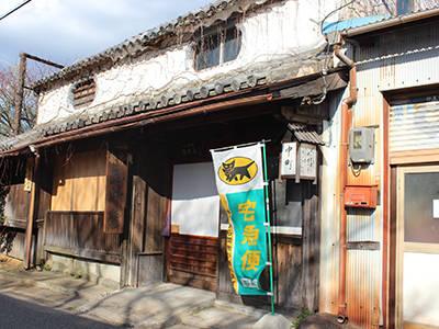 玉井醤本舗大坂屋三右衛門店