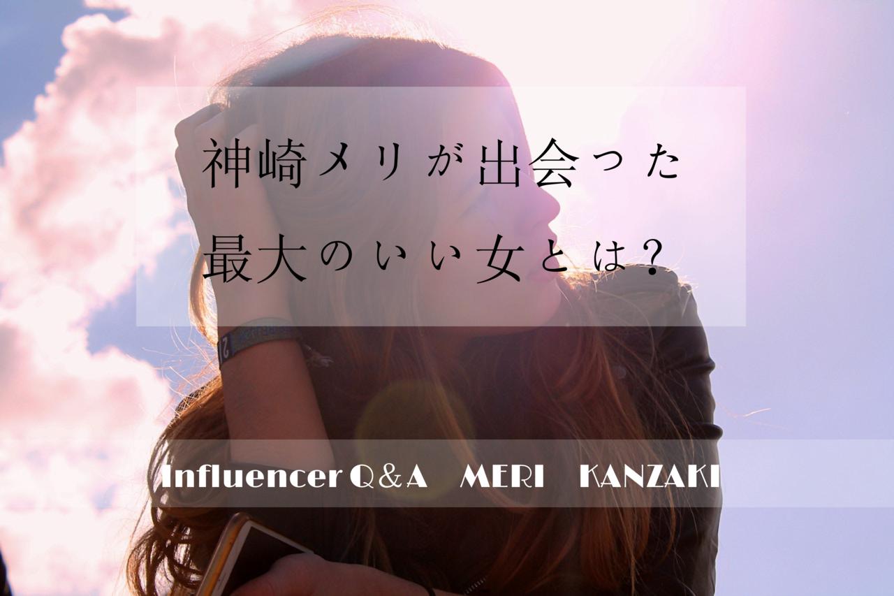 「神崎メリが出会った最大のいい女とは?」神崎メリ Influencer Girl