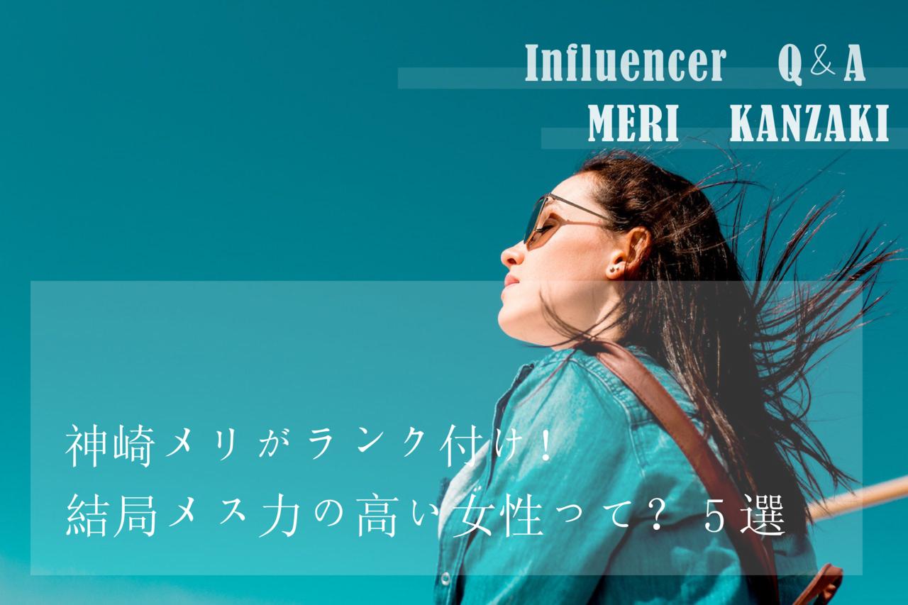 「神崎メリがランク付け!結局メス力の高い女性って?5選」神崎メリ Influencer Girl