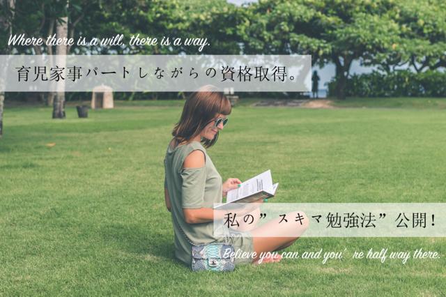 育児家事パートしながらの資格取得。私の【スキマ勉強法】公開!