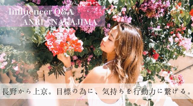 「長野から上京。目標の為に、気持ちを行動力に繋げる。」中嶋杏理 Influencer girl