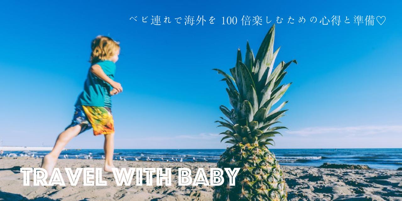 【母子旅】ベビ連れで海外を100倍楽しむための心得と準備♡