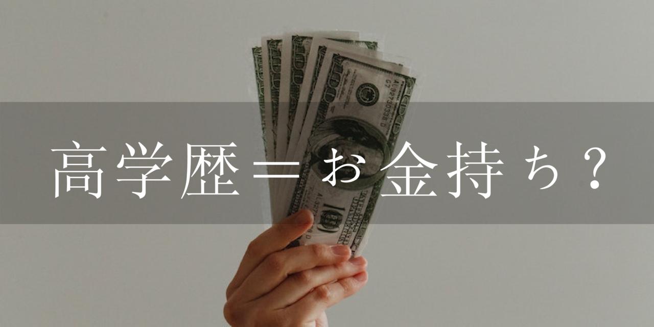高学歴=お金持ちとは限らない。