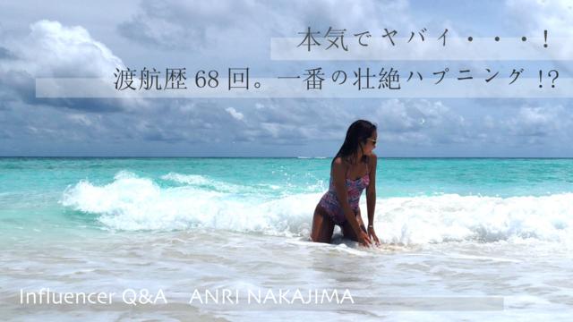 「本気でヤバイ・・・!渡航歴68回。一番の壮絶ハプニング」中嶋杏理 Influencer girl