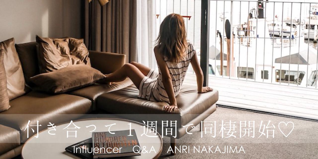 「付き合って1週間で同棲開始!ルールを決めて暮らせばケンカなし♡」中嶋杏理 Influencer girl