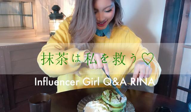 「抹茶通信♡抹茶好きが選ぶおすすめ10選」RINA   Influencer Girl
