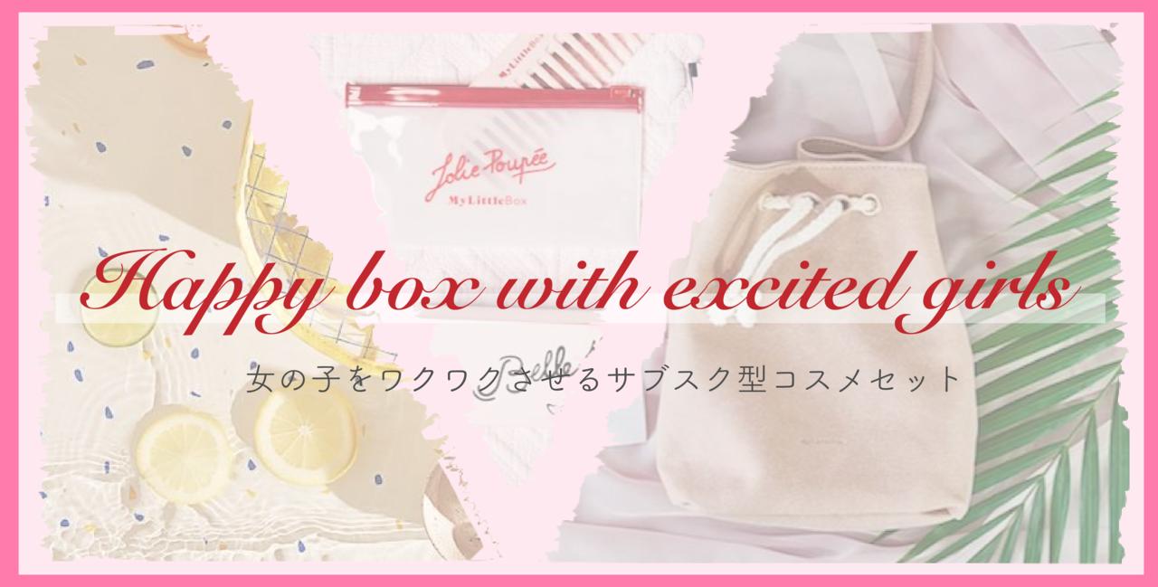 女の子をワクワクさせるサブスク型コスメセット「My Little Box」