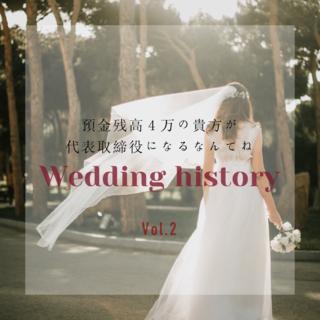 Wedding history〜後編〜 私の夫は同級生