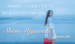 「暗殺教室の主題歌を歌う宮脇詩音を徹底解剖スタート♡」宮脇詩音   Influencer Girl