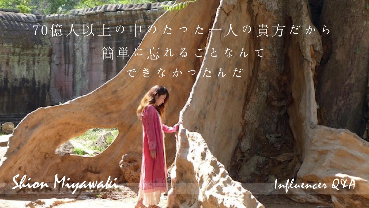 「未練、ありましたよ。70億人以上の中のたった一人の貴方だから」宮脇詩音   Influencer Girl