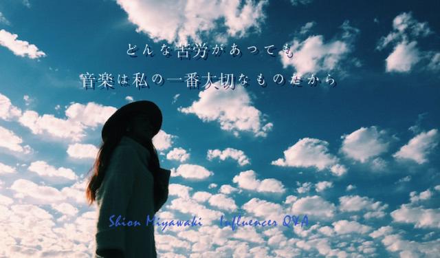 「どんな苦労があっても、音楽は私の一番大切なものだから」宮脇詩音   Influencer Girl