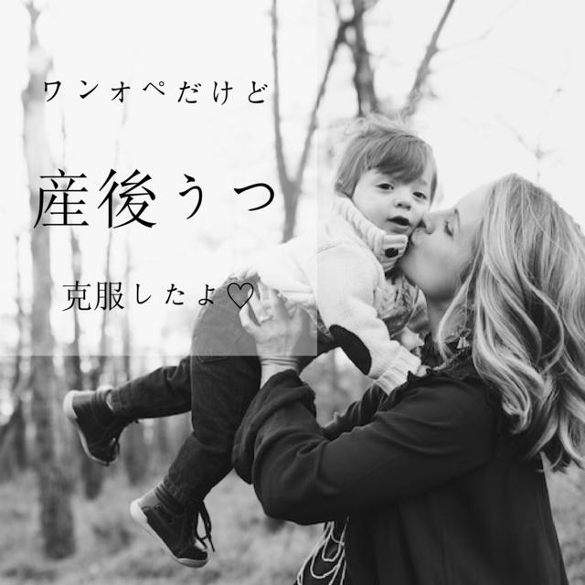 【産後うつ】精神科をすすめられたワンオペ育児の私が産後うつを克服したSNS活用術!