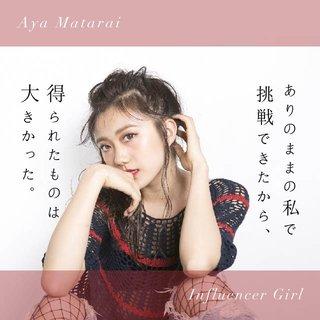 「16歳の少女がなぜ、転校してまで東京ガールズオーディションに挑戦したのか」Influencer Girl 又来綾