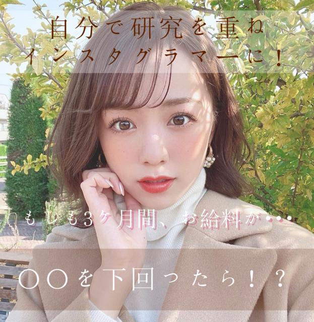 「SNS1本で仕事をするインフルエンサー。これからの展望は?」黒田真友香 Influencer Girl