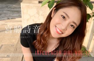 Influencer Girls Vol.12  【宮脇詩音】