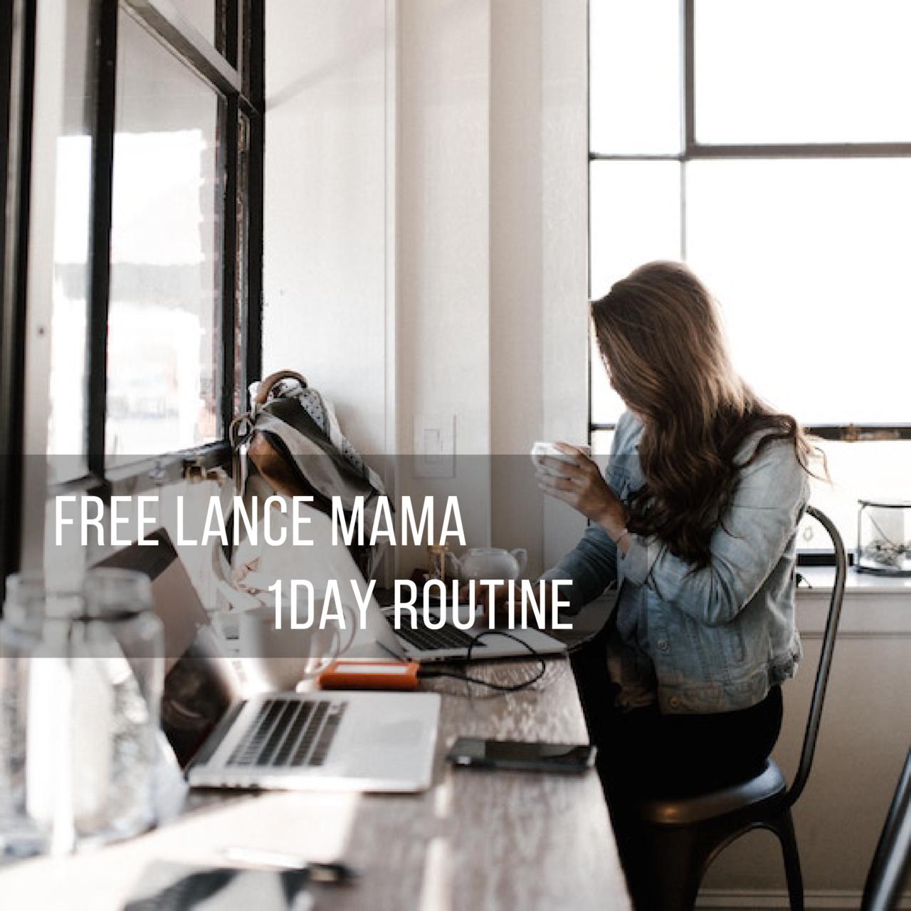 【働くフリーランスママ】1日のスケジュール