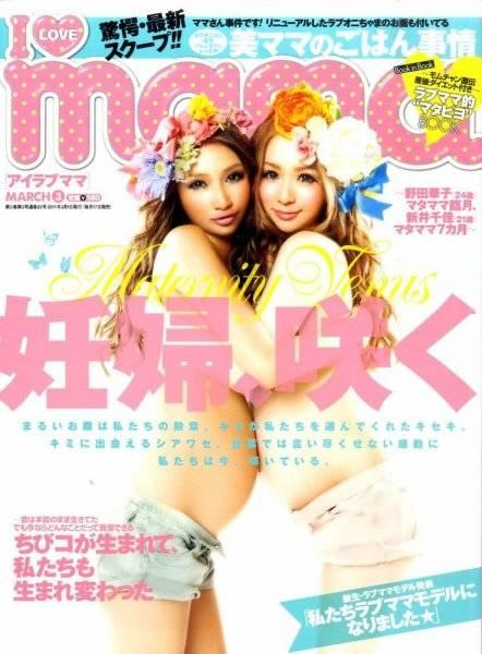 初めての雑誌の表紙