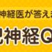 Q20:熱性けいれんはどのような病気ですか?|一般社団法人 日本小児神経学会