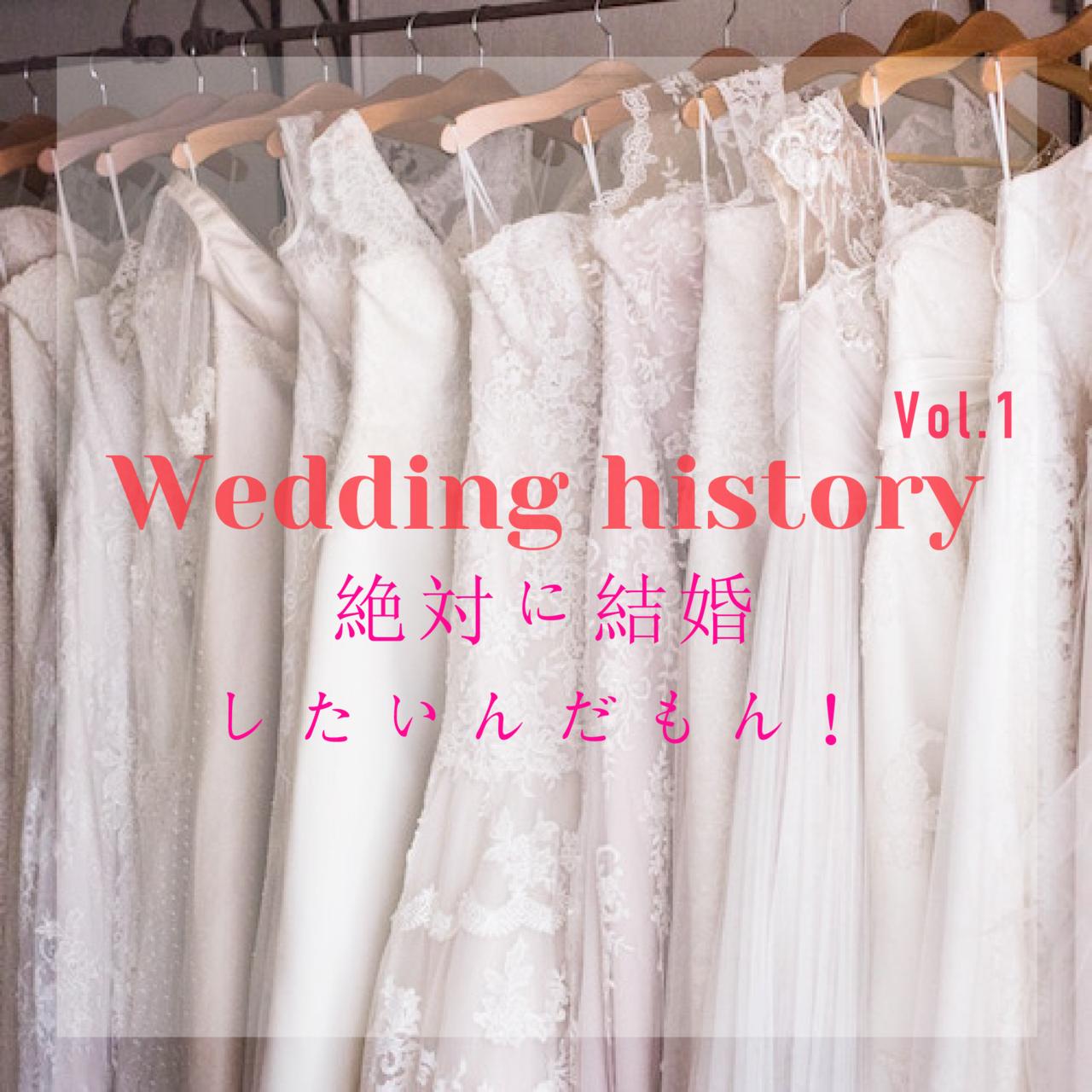 Wedding history〜前半〜 結婚したい!20代で20回お見合いしました - BLANCA