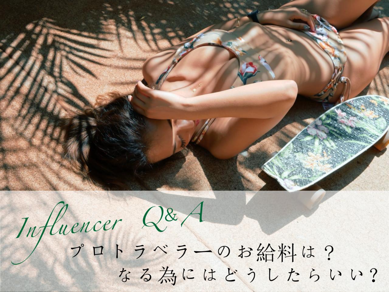 「プロトラベラーのお給料は?なる為にはどうしたらいい?」中嶋杏理 Influencer girl - BLANCA