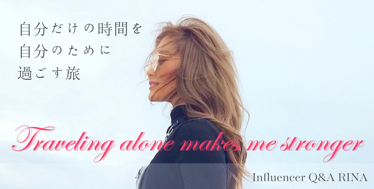 「 自分の時間を堪能する幸せが見つかるひとり旅 」RINA   Influencer Girl  - BLANCA